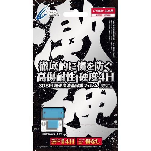 CYBER・超硬度液晶保護フィルム・激硬 (3DS用)(クリーニングクロス同梱)
