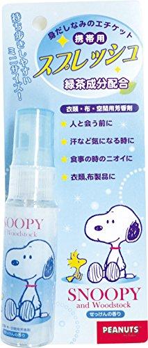 サンタン 消臭スプレッシュ スヌーピー 携帯用 せっけんの香り 30ml