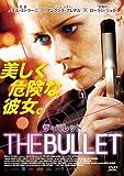 THE BULLET ザ・バレット [DVD]