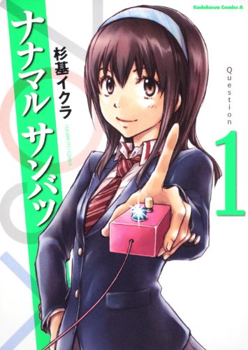 Image of ナナマル サンバツ (1) (角川コミックス・エース 245-4)