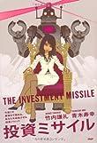 投資ミサイル 今度こそ最後まで読める、あなたを成長させる投資ノウハウ