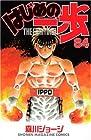 はじめの一歩 第84巻 2008年06月17日発売