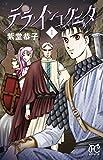 テラ・インコグニタ(1): ボニータ・コミックス
