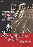 香港路面電車<トラム>の走る街