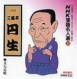 NHK落語名人選(12) 六代目 三遊亭円生 文七元結