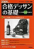 合格デッサンの基礎 2009年度用 (2009) (芸大・美大進学コース Vol 1)