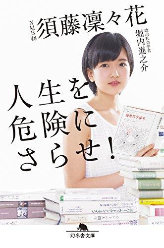 元NMB48・須藤凜々花、一般男性と結婚