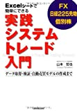 Excelシートで簡単にできる 実践システムトレード入門 [単行本(ソフトカバー)] / 山本 哲也 (著); 日本実業出版社 (刊)