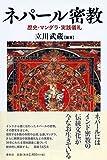 ネパール密教: 歴史・マンダラ・実践儀礼