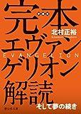 完本 エヴァンゲリオン解読 (静山社文庫)