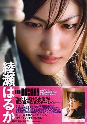 綾瀬はるか in 「ICHI」