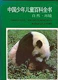Zhongguo Shaonianertong Baikequanshu (One Volume of Encyclopedia for Children in Chinese)