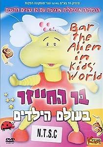 Bar the Alien in Kids World