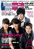 AsianWave華流 Vol.14 (14) (スクリーン特編版)