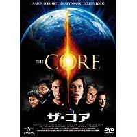 ザ・コア [DVD]