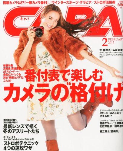 CAPA (キャパ) 2013年 02月号 [雑誌]