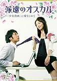 �ɸ��Υ������� ~�־���̡��פ˰���� DVDBOX
