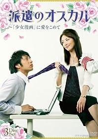 派遣のオスカル ~「少女漫画」に愛をこめて DVDBOX