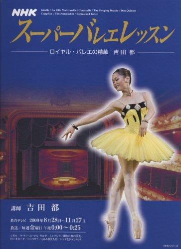 NHKスーパーバレーレッスン/ロイヤル・バレエの精華吉田都 (NHKシリーズ)