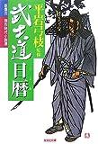 武士道日暦—新鷹会・傑作時代小説選 (光文社時代小説文庫)