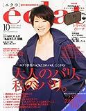 eclat (エクラ) 2012年 10月号