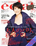 eclat (エクラ) 2012年 10月号 [雑誌]