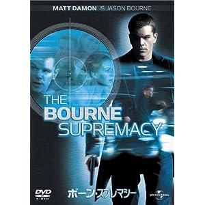 ボーン・スプレマシー [DVD]