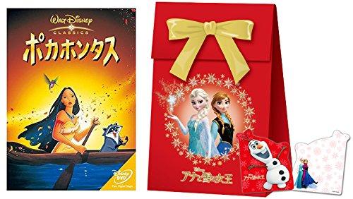 【期間限定商品】ポカホンタス(「アナと雪の女王」オリジナル ギフトバッグ付) [DVD]