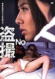 盗撮 [DVD]