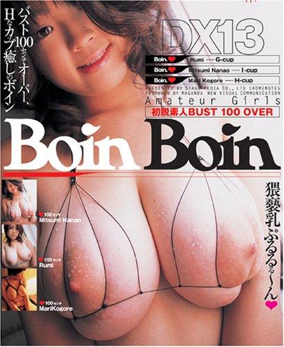 [城戸さやか なみ 他] Boin Boin DX13