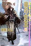 喪の女王〈5〉―流血女神伝 (コバルト文庫)