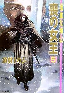 喪の女王 5 流血女神伝 (流血女神伝シリーズ) (コバルト文庫)