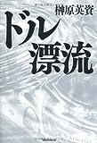 ドル漂流 [単行本] / 榊原 英資 (著); 朝日新聞出版 (刊)