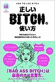 正しいBITCHの使い方 学校では教えてくれないBitchを使った99フレーズ (TWJ BOOKS)