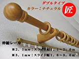 装飾 木製 カーテンレール 匠 2.1m ダブルタイプ  (ナチュラル)