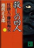 殺しの四人 仕掛人・藤枝梅安(一) (講談社文庫)