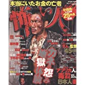 本当にいたお金の亡者実録!怖い人 (コアコミックス 219)