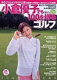 小倉優子でも100を切るゴルフ―初心者から中級者まで「聞けなかった12の鉄則」 (講談社MOOK)
