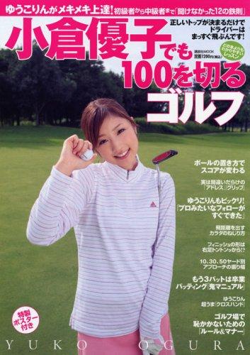 小倉優子でも100を切るゴルフ—初心者から中級者まで「聞けなかった12の鉄則」 (講談社MOOK)