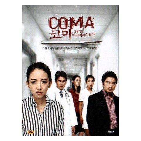 コーマ DVD5部作 韓国版 英語字幕付き イム・ウォンヒ、イ・セウン