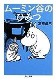 ムーミン谷のひみつ (ちくま文庫 (と19-1))