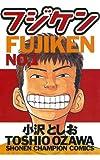 フジケン(1) (少年チャンピオン・コミックス)