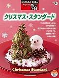 STAGEA・EL ポピュラー9~8級 Vol.31 クリスマス・スタンダード