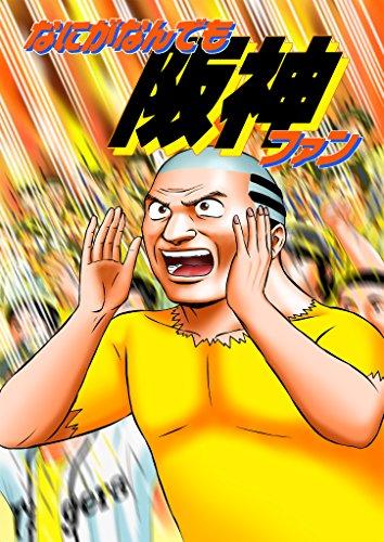 なにがなんでも阪神ファン