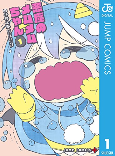 悪魔のメムメムちゃん 1 (ジャンプコミックスDIGITAL)