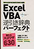 Excel VBA 逆引き辞典パーフェクト 2013/2010/2007/2003対応