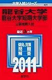 龍谷大学・龍谷大学短期大学部(公募推薦入試) [2011年版 大学入試シリーズ] (大学入試シリーズ 431)