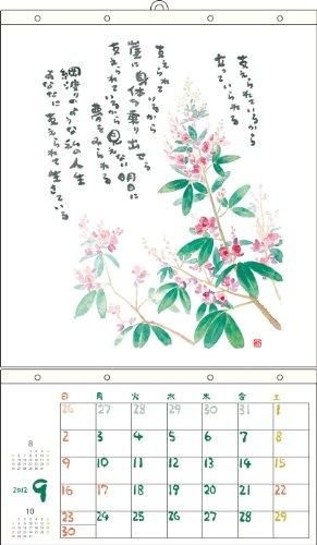 星野富弘詩画集カレンダー2012年版