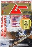ムー 2013年 01月号 [雑誌]