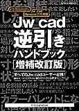 Jw_cad逆引きハンドブック[増補改訂版] (エクスナレッジムック)